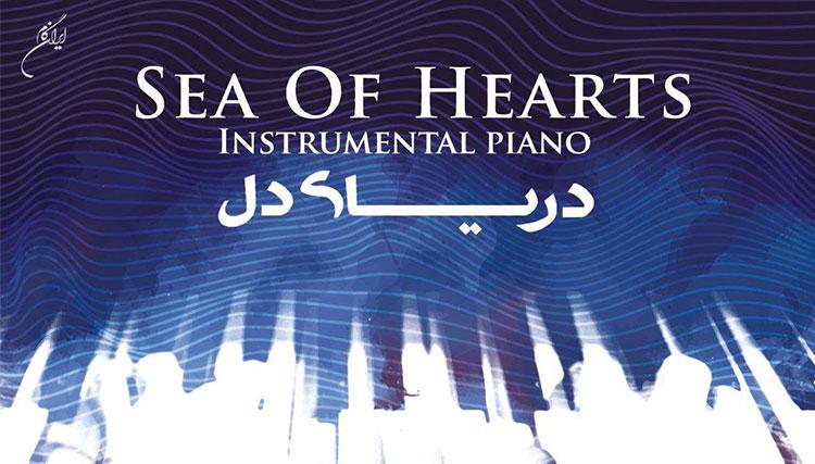 آلبوم موسیقی «دریای دل» منتشر شد