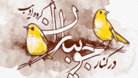 «در کنار جویباران» اثری از رسول ملکی و مسعود میرزایی منتشر شد