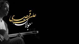 نگاهی به «جولان» موزیک ویدئوی تازه منتشرشده «علی قمصری» / جولان مچ اندازی با خود