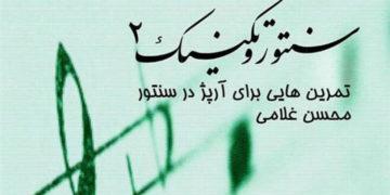 «سنتور و تکنیک ۲» نوشته محسن غلامی منتشر شد