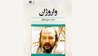 «واروژان» نوشته حسین عصاران به چاپ سوم رسید