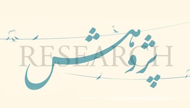 فراخوان بخش پژوهش جشنواره موسیقی فارس منتشر شد