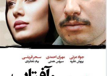 دانلود فیلم سینمایی تگرگ و آفتاب