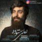 دانلود آهنگ حس تنهایی از علی ستوده