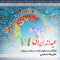 دانلود آهنگ عیدانه ایرانی از علیرضا عباسی