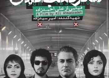 دانلود فیلم سینمایی مادر قلب اتمی