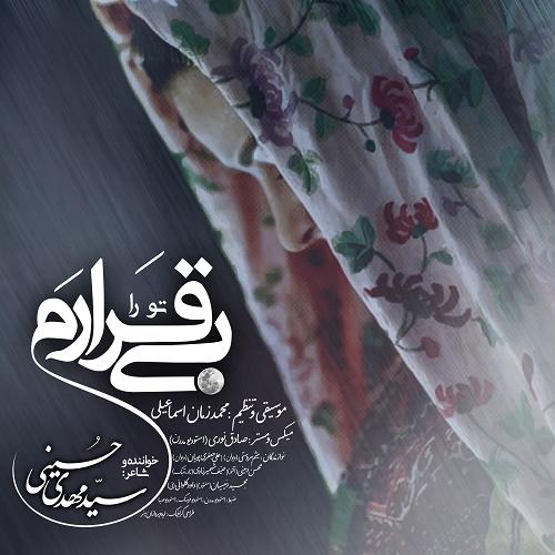 دانلود آهنگ تو را بی قرارم از سید مهدی حسینی