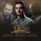 دانلود آهنگ سفر از محمد راد