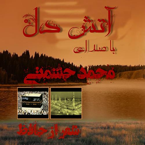 دانلود آهنگ آتش دل از محمد حشمتی