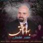 دانلود آهنگ بهار عشق از محمد حشمتی