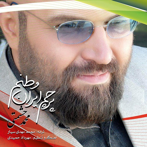 دانلود آهنگ پرچم ایران وطنم از محمد حشمتی