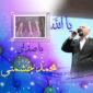 دانلود آهنگ یا الله از محمد حشمتی