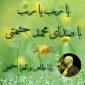 دانلود آهنگ یا رب یا رب از محمد حشمتی