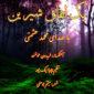 دانلود آهنگ یه اتفاق شیرین از محمد حشمتی