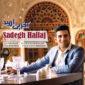 دانلود آهنگ آخرین امید از صادق حلاج