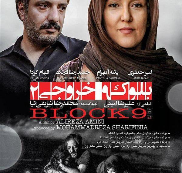 دانلود فیلم سینمایی بلوک 9 خروجی 2