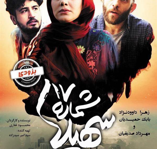 دانلود فیلم سینمایی شماره ۱۷ سهیلا