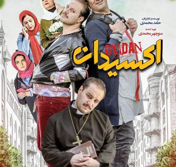 دانلود فیلم سینمایی اکسیدان