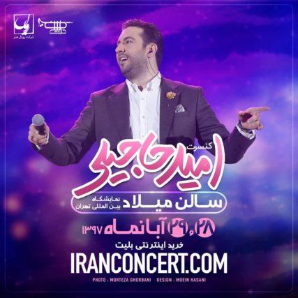 کنسرت پاییزی امید حاجیلی در تهران