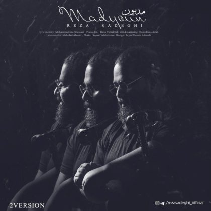 دانلود آهنگ مدیون از رضا صادقی