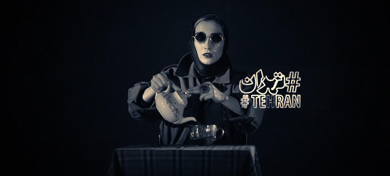 موزیک ویدیوی #تهران از گروه هشتگ تهران