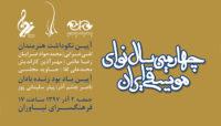 چهارمین «سال نوای موسیقی ایران» برگزار میشود/ رونمایی از پوستر مراسم