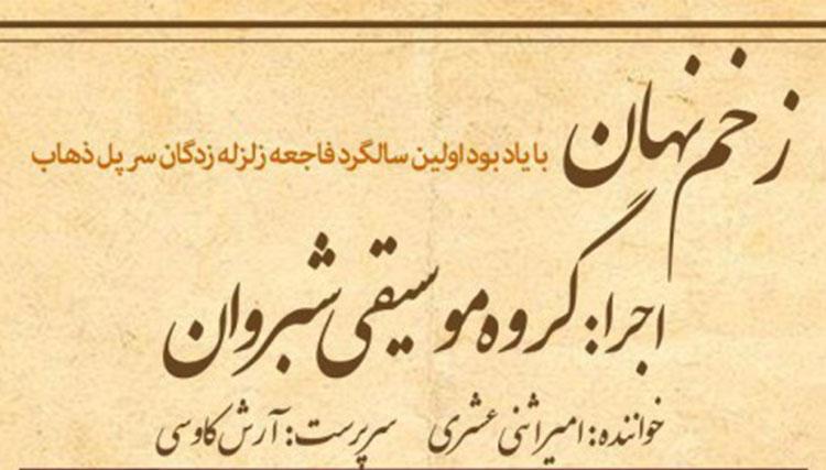 کنسرت «شبروان» در نخستین سالگرد زلزله کرمانشاه