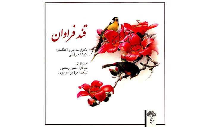 «قند فراوان» اثری از کوشا میرزایی منتشر شد