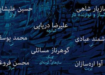 آذر ماه امسال مشهد میزبان یک کنسرت موسیقی میشود
