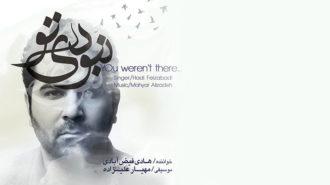 هادی فیض آبادی «نبودی تو» را منتشر کرد