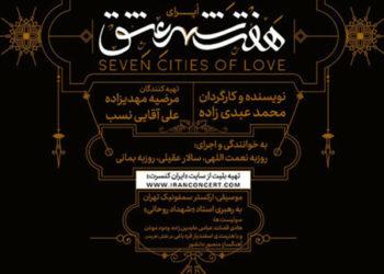 ابوالفضل پورعرب، محمدرضا فروتن و هانیه توسلی بازیگران اپرای «هفت شهر عشق» شدند