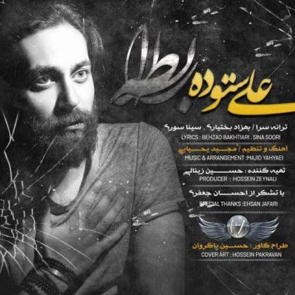 دانلود آهنگ رابطه از علی ستوده