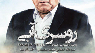 دانلود فیلم سینمایی روسری آبی