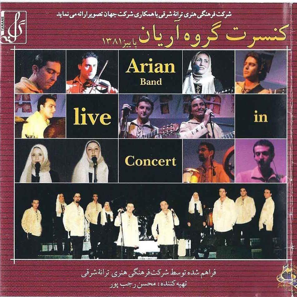 اولین کنسرت گروه آریان