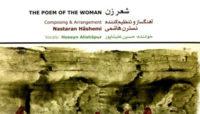 «شعر زن» با صدای حسین علیشاپور منتشر شد