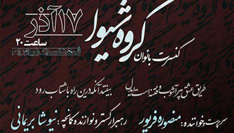 گروه شیوا به خوانندگی منصوره فریور ویژه بانوان کنسرت میدهد