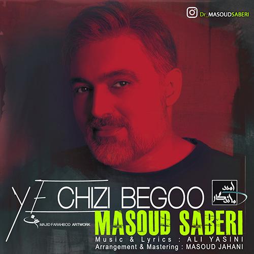 دانلود آهنگ یه چیزی بگو از مسعود صابری