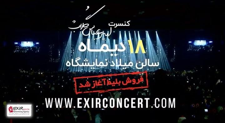کنسرت امیرعباس گلاب در تهران