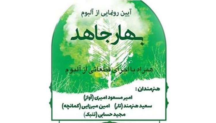 رونمایی از آلبوم موسیقی «بهارجاهد» حوزه هنری استان اصفهان