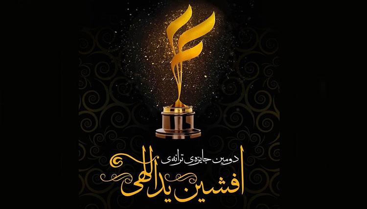 انتشار فراخوان دومین جایزه ترانه افشین یداللهی