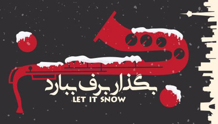 «رویداد زمستانی جَز» برگزار میشود/ بگذار برف ببارد!