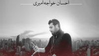 جدیدترین آلبوم احسان خواجه امیری منتشر میشود/ جزئیات آلبوم
