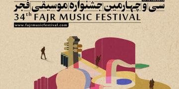 پوستر سیوچهارمین جشنواره موسیقی فجر رونمایی شد