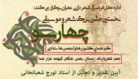 تجلیل از شعبانخانی و اجرای رستاک حلاج در نخستین جشن بزرگ کانونها