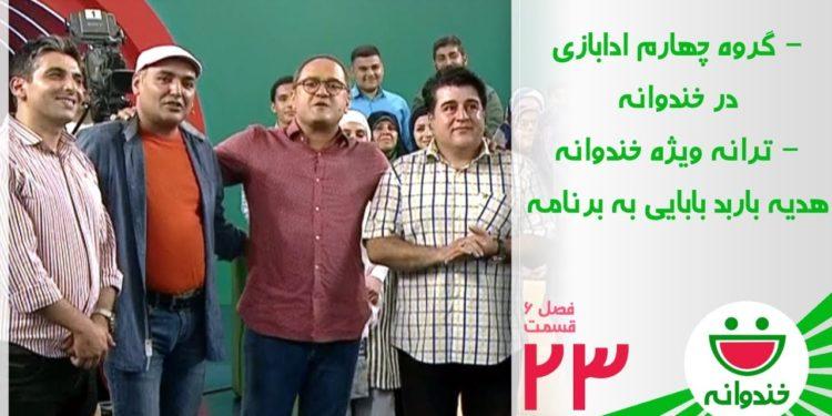 ویدیوی اجرای آهنگ مهدی یغمایی به نام حال عجیب در ادابازی خندوانه