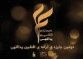 فراخوان دومین جایزه ی ترانه ی افشین یداللهی به همراه توضیحات تکمیلی