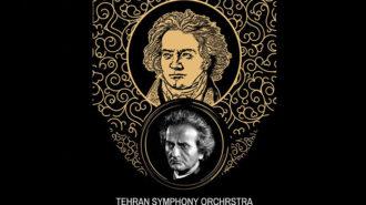 ارکستر سمفونیک تهران با سمفونی بتهوون روی صحنه میرود