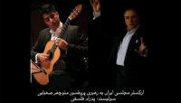 اجرای تعدادی از زیباترین آثار دنیای موسیقی در تازه ترین کنسرت ارکستر مجلسی ایران