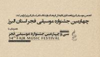برنامه جشنواره موسیقی فجر در استان البرز