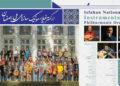 مجتبی عسگری و وحیدتاج در اصفهان روی صحنه میروند